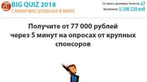 Реальные отзывы о Big Quiz 2018 — новый развод!