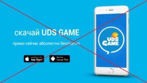 Реальные отзывы о UDS Game — развод или нет?