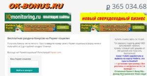 Реальные отзывы об Ok-Bonus.ru — развод или нет!