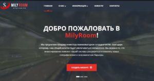 Реальные отзывы о MilyRoom — развод или нет!