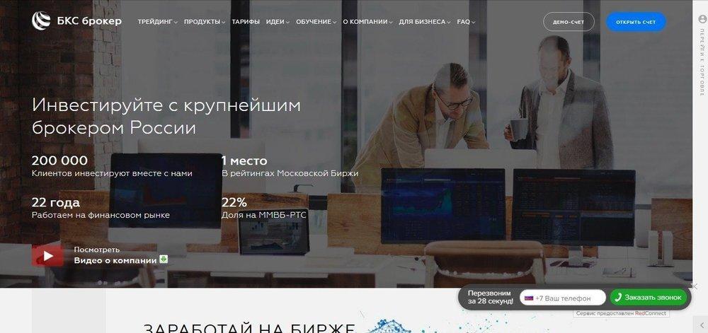 content 1fcf4d2a3291a9421cec22c99b81abe2 - Реальные отзывы о БКС Брокер (broker.ru)