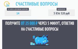 Отзыв о разводе «Счастливые вопросы за деньги»