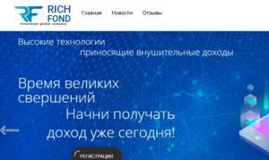 Реальный отзыв о Rich Fond (rich-fond.com)