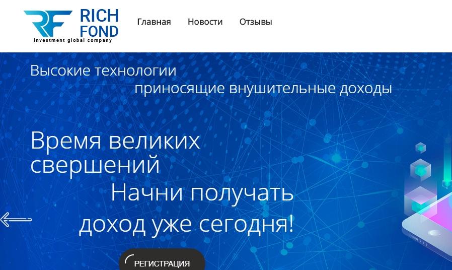 Скриншот 18 10 2018 181613 - Реальный отзыв о Rich Fond (rich-fond.com)