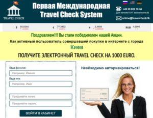 Реальный отзыв о Первой международной Travel Check System