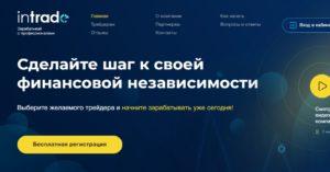 Реальные отзывы об InTrade (intrade.me) — развод или нет!