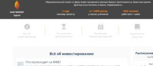 Реальные отзывы об Академии инвестирования Dem Winner Legend