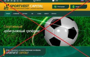 Реальные отзывы о Sportvest Capital — развод или нет?
