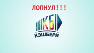 Группа компаний «Кэшбери» приостановила работу