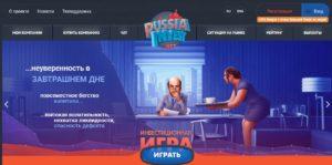 Реальные отзывы об игре Russia Invest (russia-invest.com)