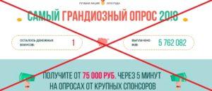 Реальные отзывы о Ewot.ru — что это, развод?