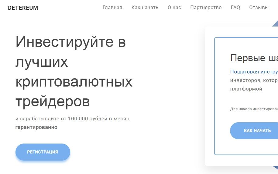 Скриншот 06 11 2018 185226 - Реальный отзыв о Detereum - развод или нет!