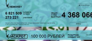 Отзыв о лотерее Hemoney — развод или нет!