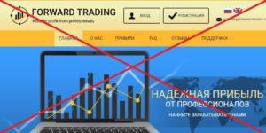 Реальный отзыв о Forward Trading — Хайп!