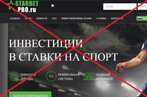 Реальный отзыв о Starbetpro — Хайп!