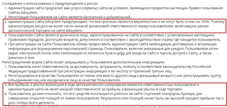 Скриншот 16 11 2018 120623 - Реальный отзыв о Bibsystem - развод!