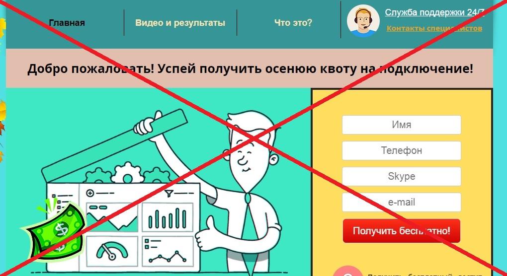 Скриншот 16 11 2018 121418 - Реальный отзыв о Bibsystem - развод!
