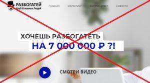 Реальный отзыв о «Разбогатей  — клуб успешных людей» (razbogatei.com)