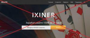 Реальный отзыв о Ixiner — не скрытый хайп!