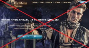 Реальный отзыв о Caribbean-Dream.site — игра-развод!