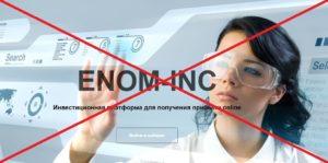 Реальный отзыв о Enom-inc (enom-inc.biz)