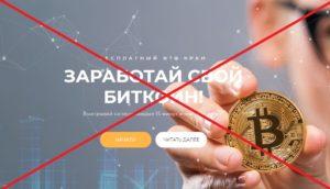 Реальные отзывы о BitcoinHunt.net — развод или нет!