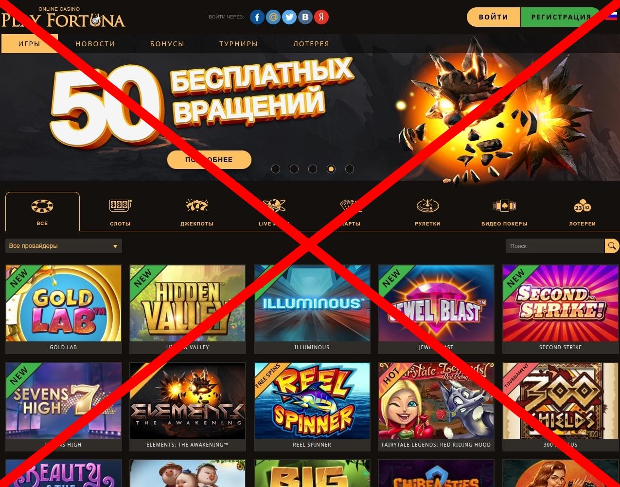 развод в казино playfortuna