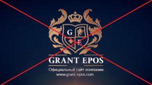 Реальные отзывы о Grant Epos (grant-epos.com)