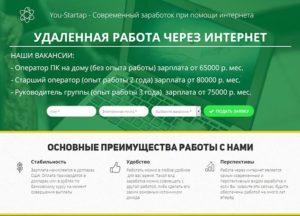 Реальный отзыв о You Startap (you-startap.tech)