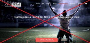 Реальный отзыв о CLUB BETAL
