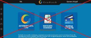 Реальные отзывы о EvaHash — опросник-развод!