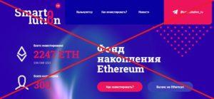Реальный отзыв о Smartolution.org — хайп на криптовалюте