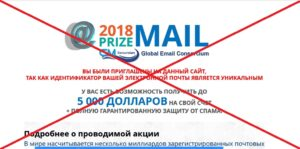 Реальные отзывы о PrizeMail 2018 — развод или нет!