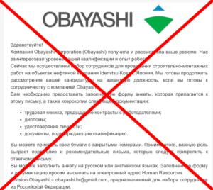 Отзывы о мошенниках из «Obayashi Corporation»