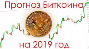 Прогноз биткоина на 2019 год — мнение специалистов