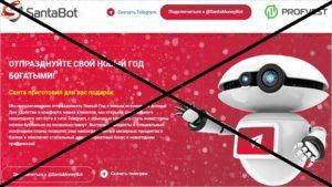 Реальные отзывы о Санта бот в Телеграмме — развод или нет?