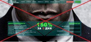 Реальный отзыв о проекте Великий уравнитель (the-equalizer.biz)