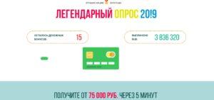 Реальный отзыв о Легендарном опросе 2019 (bonus-2019.ru)
