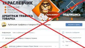 Реальные отзывы о курсах Тараса Левчика