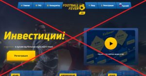 Реальный отзыв о Footballfever.life