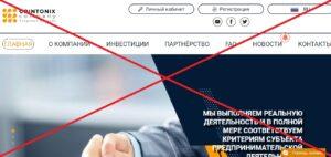 Реальный отзыв о хайпе Cointonix (cointonix.com)