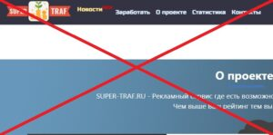 Отзыв о заработке на Super-Traf.ru — осторожно, мошенники!