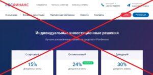 Реальный отзыв о РосФинанс (ros.finance)