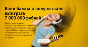 Отзыв о win.beeline.ru — развод или нет!