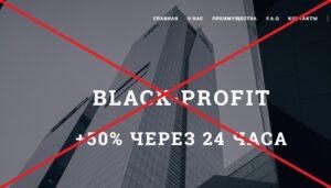 Реальный отзыв о Black-profit — вторая версия развода!