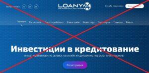 Реальный отзыв о Loany24 — хайп!