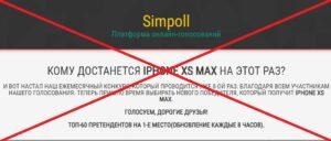 Отзыв о Simpoll (ipsdld.ru) — Платформе онлайн-голосований