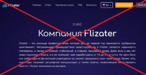 Реальный отзыв о Flizater (flizater.com)