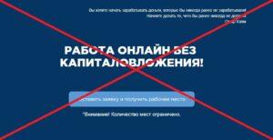 Реальный отзыв о home-business2019.ru