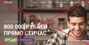 Реальный отзывы об Oplod.su — пирамида!